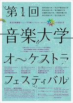 1st音大fes-A4.jpg