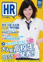 HR-表紙-002.jpg