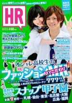 HR03-new.jpg