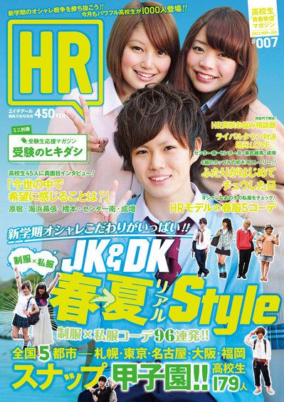 HR07_dic169_fix.jpg