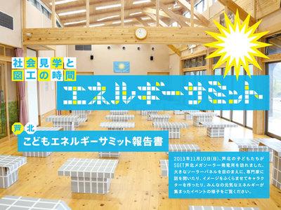 Ashikita_Solar_B5_p1_IN.jpg