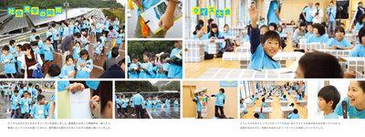 Ashikita_Solar_B5_p2p3_IN.jpg