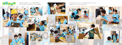 Ashikita_Solar_B5_p4p5_IN.jpg