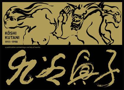 KUTANI-T-last-00.jpg