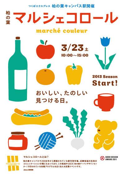 Ma_leaflet_Mar_front_01.jpg