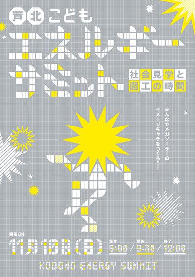 Solar_A4_1016_front.jpg